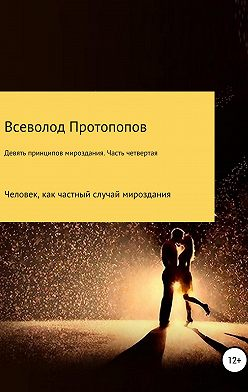 Всеволод Протопопов - Девять принципов мироздания. Часть 4
