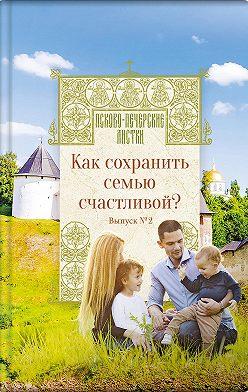 Неустановленный автор - Как сохранить семью счастливой?