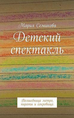 Мария Семикова - Детский спектакль. Волшебница метро, пираты исокровища