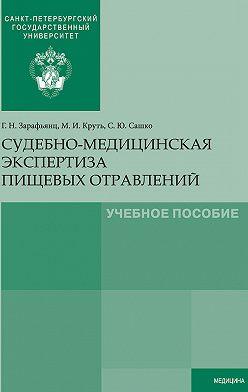 Михаил Круть - Судебно-медицинская экспертиза пищевых отравлений