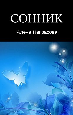 Алена Некрасова - Сонник