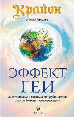 Моника Мураньи - Крайон. Эффект Геи. Замечательная система сотрудничества между Землей и человечеством