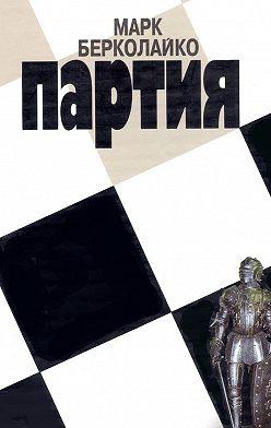 Марк Берколайко - Партия