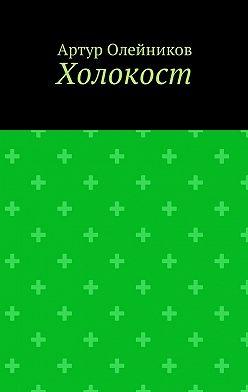 Артур Олейников - Холокост