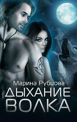 Марина Рубцова - Дыхание волка. 1книга изсерии «Волки»
