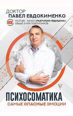 Павел Евдокименко - Психосоматика: самые опасные эмоции