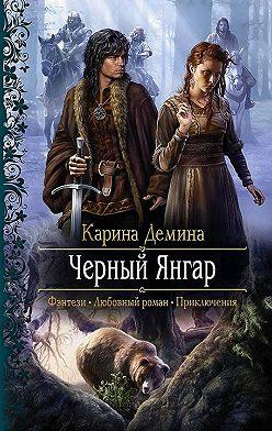 Карина Демина - Чёрный Янгар