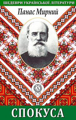 Панас Мирний - Спокуса