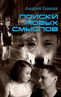 Андрей Ганеша - Поиски новых смыслов