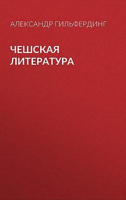 Александр Гильфердинг - Чешская литература