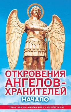 Ренат Гарифзянов - Откровения ангелов-хранителей. Начало