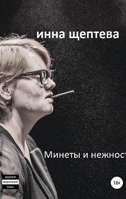 Инна Щептева - Минеты и нежность