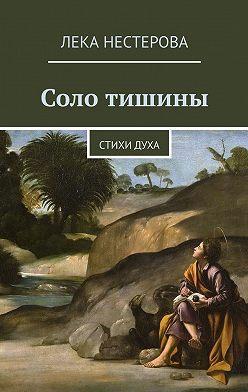 Лека Нестерова - Соло тишины. Стихидуха