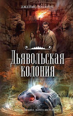 Джеймс Роллинс - Дьявольская колония