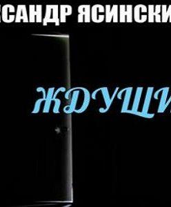 Александр Ясинский - Ждущий