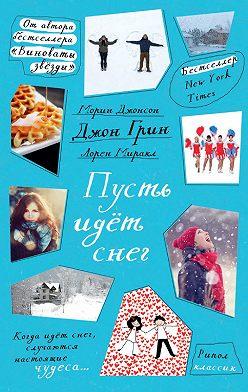 Лорен Миракл - Пусть идет снег (сборник)