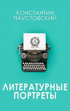 Константин Паустовский - Литературные портреты