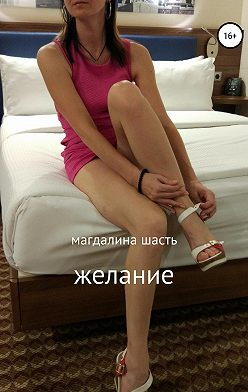 Магдалина Шасть - Желание