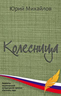 Юрий Михайлов - Колесница (сборник)