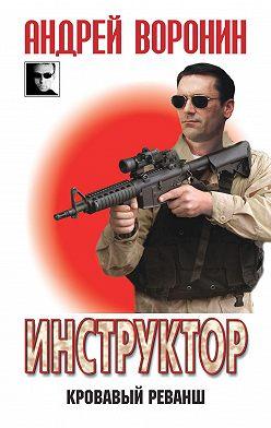 Андрей Воронин - Инструктор. Кровавый реванш