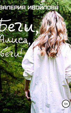 Валерия Ивойлова - Беги, Алиса, беги!