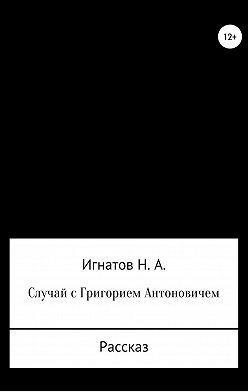 Николай Игнатов - Случай с Григорием Антоновичем