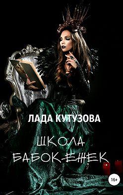 Лада Кутузова - Школа бабок-ежек