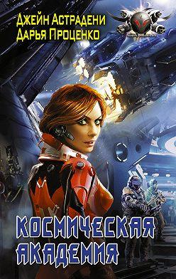 Джейн Астрадени - Космическая Академия