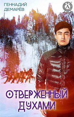 Геннадий Демарев - Отверженный духами