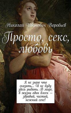 Николай Воробьев - Просто, секс, любовь