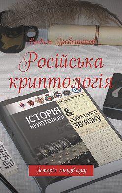 Вадим Гребенников - Російська криптологія