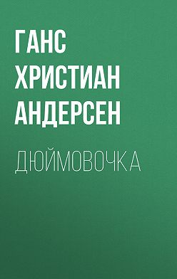 Ганс Андерсен - Дюймовочка