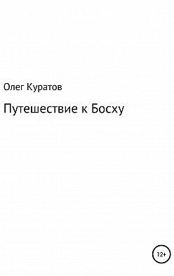 Олег Куратов - Путешествие к Босху