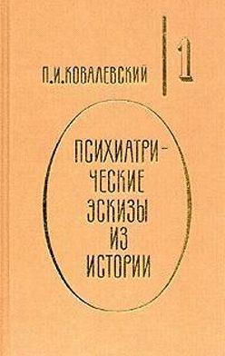 Павел Ковалевский - Петр Великий и его гений