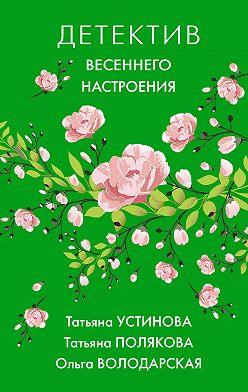 Татьяна Полякова - Детектив весеннего настроения