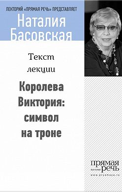 Наталия Басовская - Королева Виктория: символ на троне