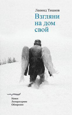 Леонид Тишков - Взгляни на дом свой
