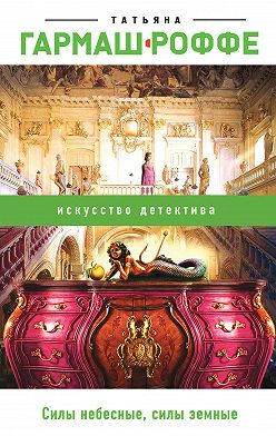 Татьяна Гармаш-Роффе - Силы небесные, силы земные
