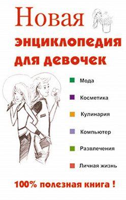 Людмила Клечковская - Новая энциклопедия для девочек