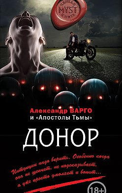 Александр Варго - Донор (сборник)
