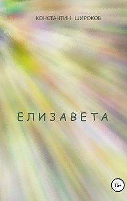 Константин Широков - Елизавета