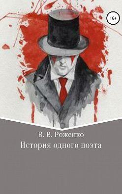 В. Роженко - История одного поэта