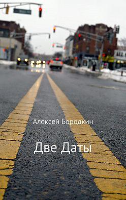 Алексей Бородкин - Две даты