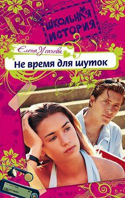 Елена Усачева - Не время для шуток