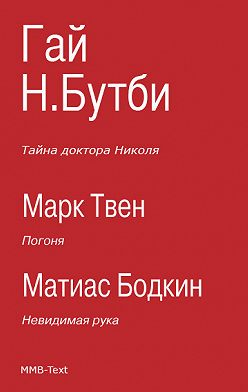 Марк Твен - Тайна доктора Николя (сборник)