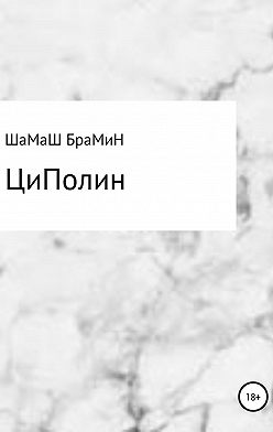 ШаМаШ БраМиН - ЦиПолин