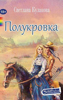Светлана Кулакова - Полукровка