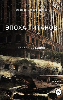 Кирилл Водинов - Эпоха титанов