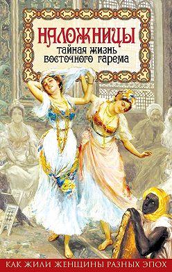 Шапи Казиев - Наложницы. Тайная жизнь восточного гарема