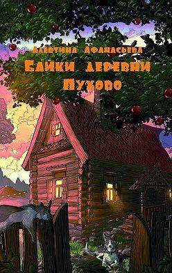 Алевтина Афанасьева - Байки деревни Пухово